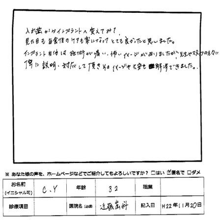 Kondo2010112301